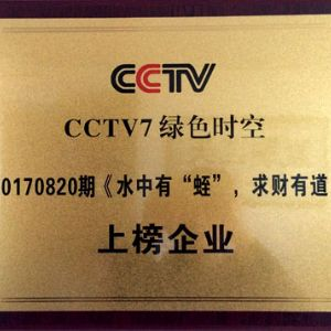 """CCTV7《水中有""""蛭"""",求财有道》上榜企业"""